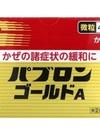 パブロンゴールドA 1,080円(税抜)