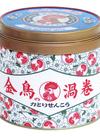 金鳥の渦巻<30巻缶> 698円(税抜)