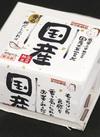 国産丸大豆納豆(40g×3) 84円