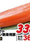 生トラウトサーモン刺身用節 338円(税抜)