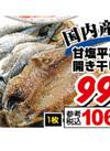 甘塩平あじ開き干し 99円(税抜)