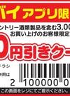 サントリー製品を買うと使えるお得クーポン! 100円引