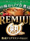 ●プレミアム熟カレー<各種>●プレミアム熟ハヤシ 118円(税抜)
