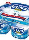 ビヒダスヨーグルトプレーン<加糖、砂糖不使用> 98円(税抜)