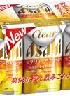 クリアアサヒ 598円(税抜)