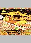 一平ちゃん 夜店の焼そば 106円(税込)