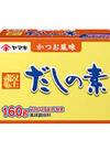 だしの素 148円(税抜)