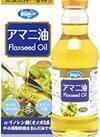 アマニ油 548円(税抜)