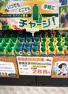 野菜生活100 smoothie 288円(税抜)