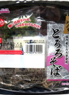 夏のめん処とろろそば 198円(税抜)