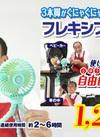フレキシブルファン 1,280円(税抜)