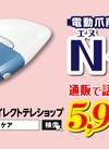 電動爪削りNケア 5,980円(税抜)