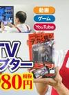 iPhone iPad専用 HDTVアダプター 2,980円(税抜)