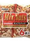 稲葉 ミックスナッツ・セサミナッツ 50円引