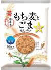 もち麦とごませんべい 148円(税抜)