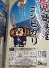 鹿児島産新米コシヒカリ 1,980円(税抜)