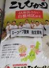 エーコープJA新潟みらい新潟県産こしひかり 1,980円(税抜)