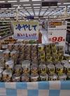 フルーツ缶(各種) 98円(税抜)