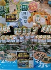 野菜生活 日田梨ミックス 78円(税抜)