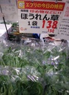 ほうれん草 138円(税抜)