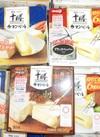 十勝カマンベール/十勝カマンベール燻製/十勝カマンベール ペッパー 239円