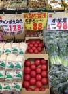 バラとまと🍅 88円(税抜)