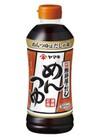 めんつゆ 98円(税抜)
