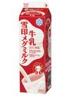 メグミルク牛乳 158円(税抜)