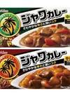 ジャワカレー(中辛・辛口) 138円(税抜)