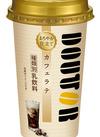 ドトールコーヒーカフェラテ/コーヒーたっぷりラテ/牛乳たっぷりラテ 77円(税抜)