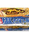 一平ちゃん夜店の焼そば・塩だれ味・旨辛明太子味 108円(税抜)