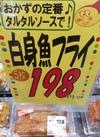 白身魚のフライ 198円(税抜)