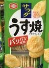 サラダうす焼 94円(税抜)