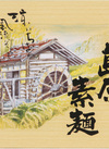 島原手延素麺ギフト(化粧箱) 1,000円(税抜)