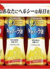 キャノーラ油&コーン油ギフト(SO-30A) 1,500円(税抜)