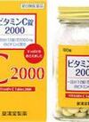 ビタミンC錠2000「クニキチ」 598円(税抜)