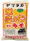 米こうじみそ・田舎みそ 214円