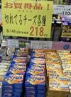 切れてるチーズ 218円(税抜)