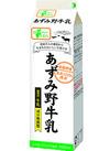 あずみ野牛乳 198円(税抜)