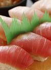 本まぐろ尽し握り寿司 1,270円(税抜)