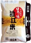 近江米 1,590円(税抜)