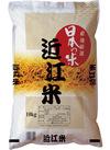 近江米 3,180円(税抜)
