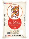 宮城 ひとめぼれ 1,680円(税抜)