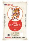 宮城 ひとめぼれ 3,300円(税抜)