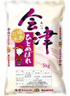 会津 ひとめぼれ 1,680円(税抜)