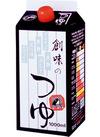 創味のつゆ 525円(税抜)