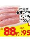 すだち鶏ささみ 88円(税抜)