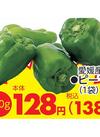 ピーマン 128円(税抜)