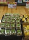 ゼスプリグリーン 280円(税抜)