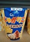 じゃがりこ チーズおかか味 88円(税抜)
